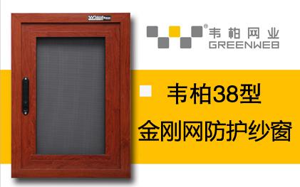 38型平开窗防护纱窗