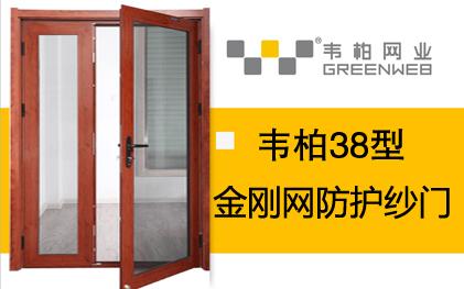 38型平开门防护纱窗