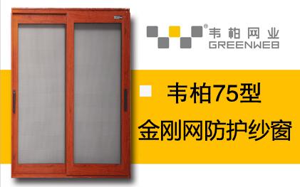 75型推拉门防护纱窗
